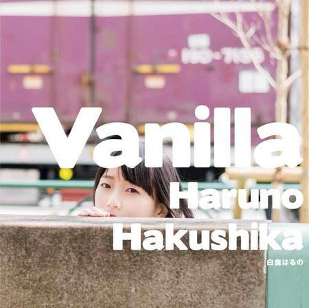 白鹿はるの「Vanilla」