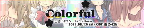 七色ビタミン「Colorful」