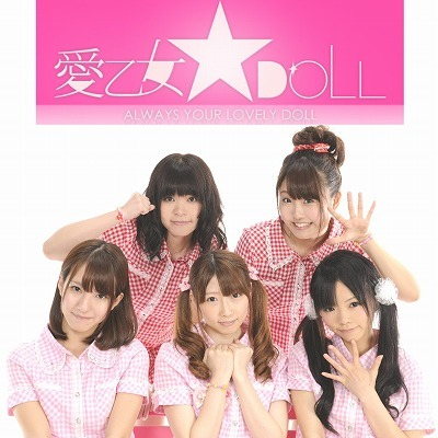 愛乙女★DOLL2