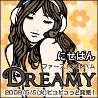 Dreamy_bn_03.jpg